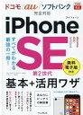 できる fit iPhone SE 基本+活用ワザ ドコモ/au/ソフトバンク完全対応(仮) (できるfit) [ 法林 岳之;橋本 保;清水…
