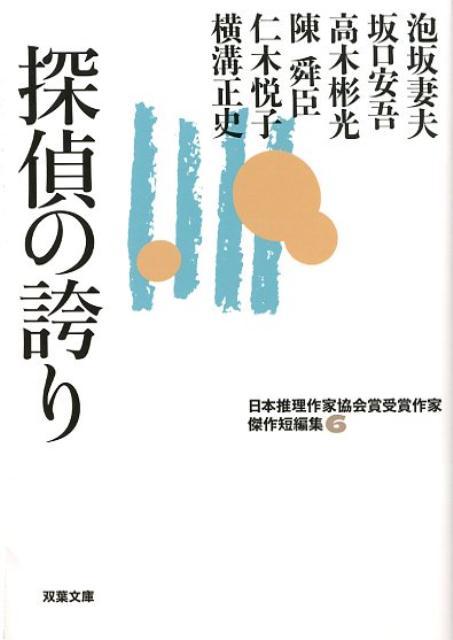 日本推理作家協会賞受賞作家 傑作短編集(6)探偵の誇り 6 [ 泡坂妻夫 ]
