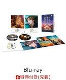 【先着特典】ナミヤ雑貨店の奇蹟 豪華版(オリジナルA4クリアファイル付き)【Blu-ray】