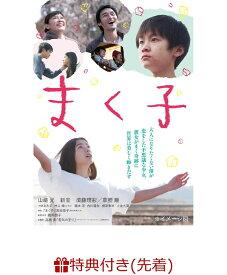【先着特典】まく子 DVD通常版(西加奈子の手描きイラスト入り「まく子」A4クリアファイル付き) [ 山崎光 ]
