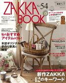 【バーゲン本】ZAKKA BOOK No.54
