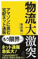 【バーゲン本】物流大激突ーSB新書