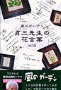 風のガーデン貞三先生の花言葉365篇 (Musashi mook) [ 倉本聡 ]