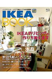IKEA BOOK(vol.1) イケアでつくる、イケアで飾るとっておきの実例集 IKEA的リビングの作り方教えます (Musashi books)