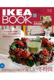 IKEA BOOK(vol.2) イケアでつくる、イケアで飾るとっておきの実例集 家族と友だちと過ごす楽しい冬時間 (Musashi books)