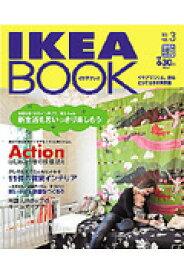 IKEA BOOK(vol.3) イケアでつくる、飾るとっておきの実例集 新生活を思いっきり楽しもう! (Musashi books)