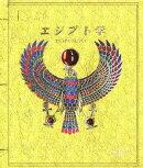 エジプト学