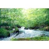 野村重存水彩画で巡る日本の名勝(2020) ([カレンダー])