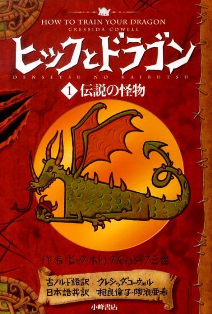 ヒックとドラゴン(1) 伝説の怪物 [ クレシッダ・コーウェル ]