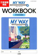 MY WAY English Communication 3 WORKBOOK