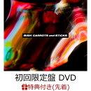 【楽天ブックス限定先着特典】CARROTS and STiCKS (初回限定盤 2CD+DVD) (ポストカード『STiCKS 』Bパターン付き)