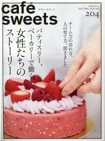 cafe-sweets (カフェースイーツ) vol.204 (柴田書店MOOK) [ 柴田書店 ]