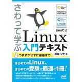 さわって学ぶLinux入門テキスト