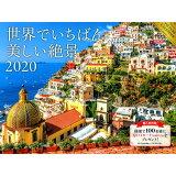世界でいちばん美しい絶景(2020) ([カレンダー])