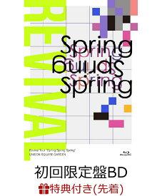 """【先着特典】UNISON SQUARE GARDEN Revival Tour """"Spring Spring Spring"""" at TOKYO GARDEN THEATER 2021.05.20(初回限定盤BD)【Blu-ray】(シリアル番号付きポストカード) [ UNISON SQUARE GARDEN ]"""