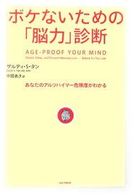 ボケないための「脳力」診断 あなたのアルツハイマ-危険度がわかる [ ザルディ・S.タン ]