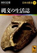 縄文の生活誌 日本の歴史01