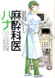 麻酔科医ハナ(3) (Action comics) [ なかお白亜 ]