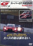 DVD>2019 SUPER GT オフィシャルDVD(Vol.2)
