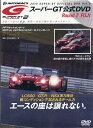 DVD>2019 SUPER GT オフィシャルDVD(Vol.2) (<DVD>)