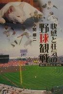 快感と狂気の野球観戦