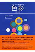 カラーコーディネーター入門色彩 改訂増補版