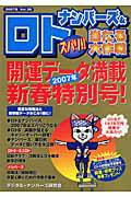 ナンバ-ズ&ロトズバリ!!当たる大作戦(vol.36)