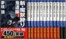 新・魔獣狩りコンプリートセット(全13巻セット)