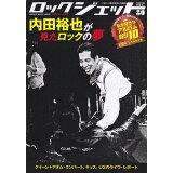ロックジェット(Vol.80) 特集:内田裕也が見たロックの夢 (SHINKO MUSIC MOOK)