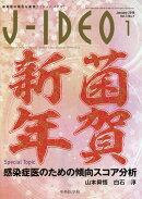 J-IDEO(Vol.3 No.1)