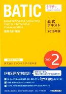 国際会計検定BATIC Subject2公式テキスト〈2018年版〉