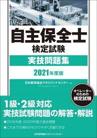 2021年度版 自主保全士検定試験実技問題集 [ 日本能率協会マネジメントセンター ]