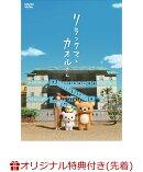【楽天ブックス限定先着特典】リラックマとカオルさん (通常版)(ステッカー)