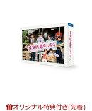 【楽天ブックス限定先着特典】#家族募集します DVD-BOX(キービジュアルB6 クリアファイル(赤))