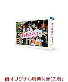 【楽天ブックス限定先着特典】#家族募集します DVD-BOX(キービジュアルB6 クリアファイル(赤)) [ 重岡大毅 ]