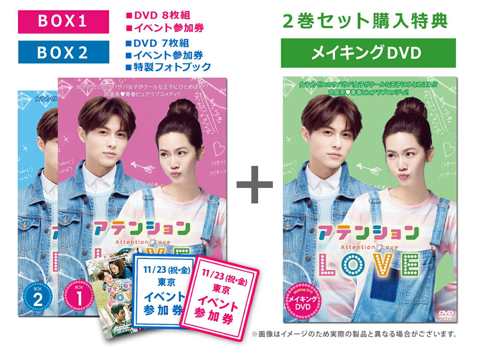 アテンションLOVE DVD-BOX 2巻セット(イベント参加券2枚付き)