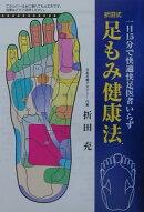 折田式足もみ健康法