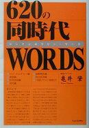 620の同時代words