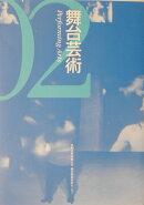 舞台芸術(02)