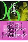 舞台芸術(06)