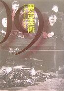 舞台芸術(09)