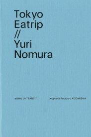 Tokyo Eatrip [ 野村 友里 ]