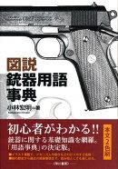 【謝恩価格本】図説 銃器用語事典