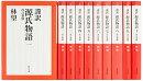 【謝恩価格本】謹訳源氏物語 改訂新修 完結1-10巻セット(文庫版)
