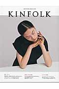 KINFOLK(volume ELEVEN)