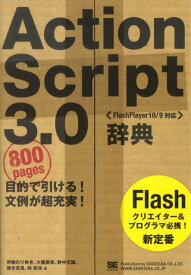 ActionScript 3.0辞典 Flash Player 10/9対応 (Desktop reference) [ 伊藤のりゆき ]