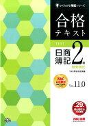合格テキスト日商簿記2級商業簿記Ver.11.0