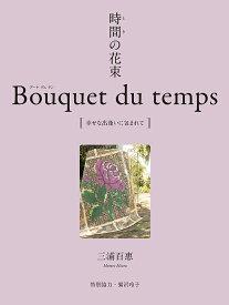 時間の花束 Bouquet du temps 幸せな出逢いに包まれて [ 三浦百惠 ]