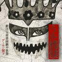うた髑髏(どくろ) -劇団☆新感線劇中歌集ー (初回限定盤 CD+DVD) [ デーモン閣下 ]