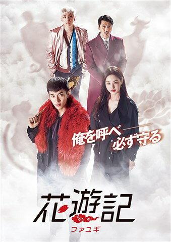 花遊記<ファユギ> 韓国放送版 DVD-BOX3 [ イ・スンギ ]